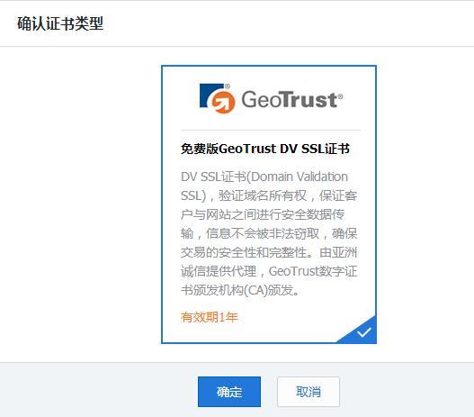 【记录】腾讯云提供免费SSL证书申请 - 第3张 | 意林笔记