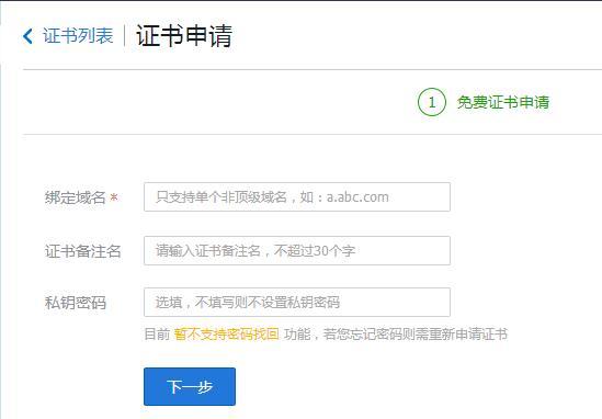 【记录】腾讯云提供免费SSL证书申请 - 第4张 | 意林笔记
