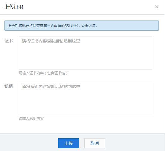 【记录】腾讯云提供免费SSL证书申请 - 第6张 | 意林笔记