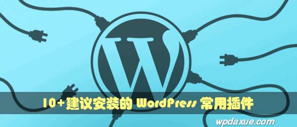 wpdaxue.com-201303438